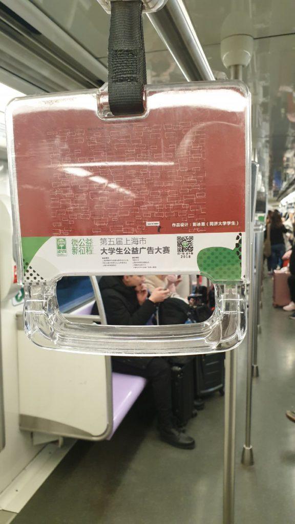 WeChat Code im Zug