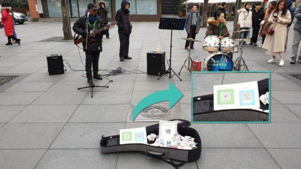 Straßenmusiker akzeptieren WeChat Pay